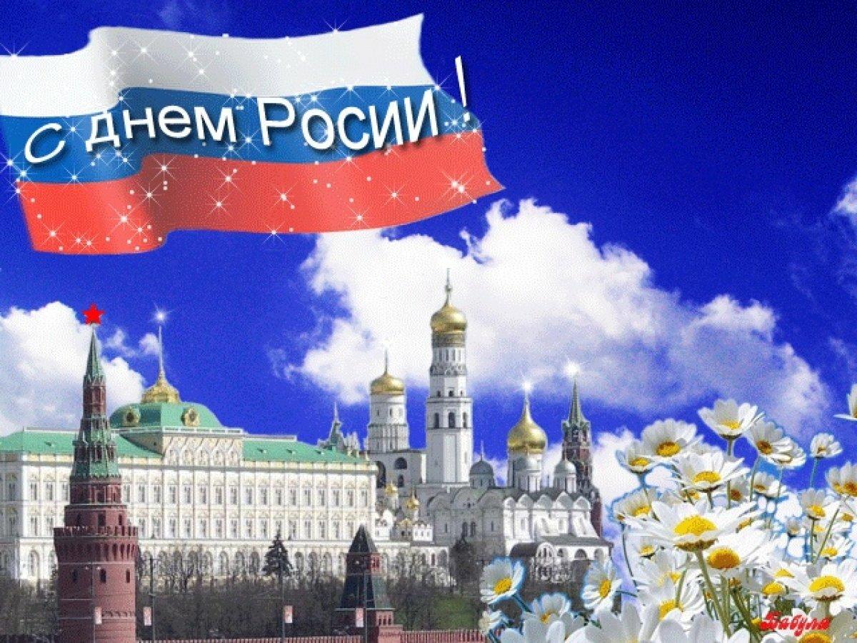 день россии гиф анимация время реконструкции